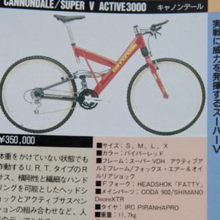 【予告】キャノンデールスーパーV3000