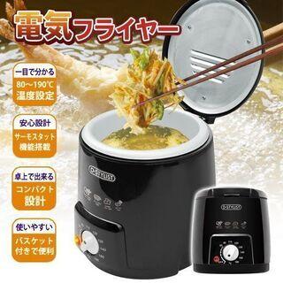新品/キッチンフライヤー/天ぷら/揚げ物がテーブルでできる/揚げ...