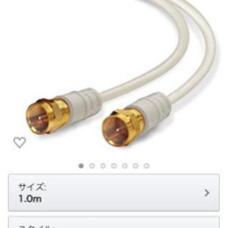 DXアンテナ アンテナケーブル 【2K 4K 8K 対応】 1m...