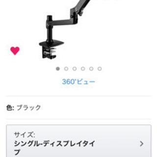 【新品】Amazonベーシック モニターアーム シングル ディス...
