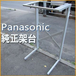 札幌◆ Panasonic 衣類乾燥機用 自立スタンド 純正ユニ...
