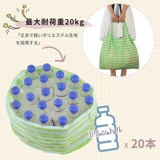 【新品・未使用】折り畳みエコバッグ - 生活雑貨