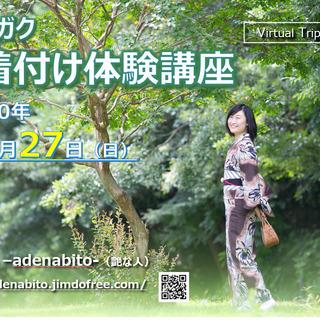 【2020.9.27開催オンライン着付けイベント】『こもガク※』...