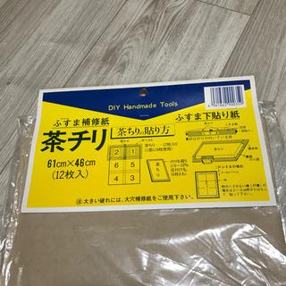 ふすま補修紙 - 京都市