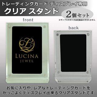 【新品・未開封】トレーディングカード クリアスタンド2個セット