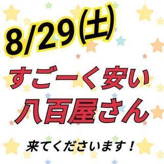 8/29㈯ 五ノ戸の森マルシェ