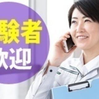 【日払い/週払い】フロント事務/正社員/会津若松市中央/経験者歓...