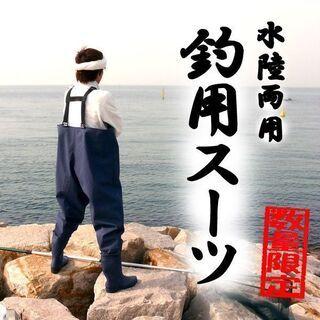 ①新品【釣り用スーツ】サロペット/ウェーダー/長靴/カッパ/防水...