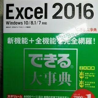 Excel2016【できる大事典】インプレス