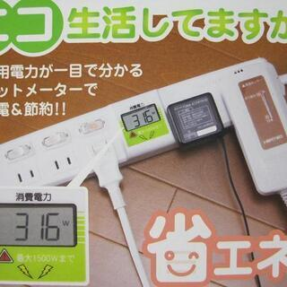 ①新品【ワットメーター/電源タップ】コンセント/テーブルタップ/...