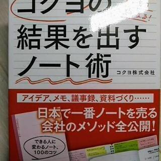 コクヨの結果を出すノート術(文庫)