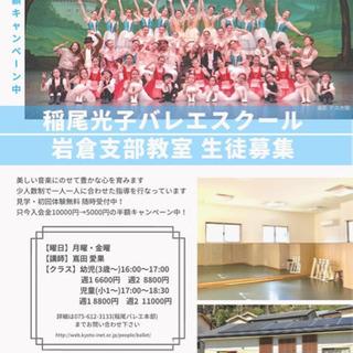 子供のバレエ教室生徒募集 京都 岩倉