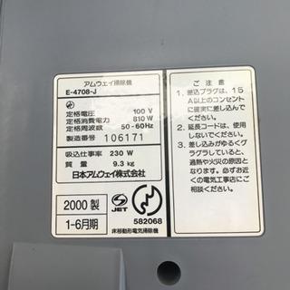 Amway アムウェイ 掃除機 E-4708-J - 売ります・あげます