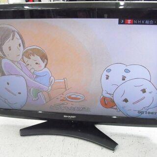 【恵庭】⑧ シャープ AQUOS 32インチ 液晶テレビ …