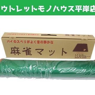 新品★箱付 ミワックス 麻雀マット MJ-MAT 69×69 手...