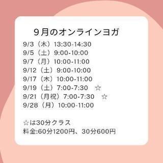 9月オンラインヨガのご案内【初心者大歓迎!振替システムあり!】