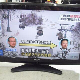 【恵庭】⑪ シャープ AQUOS 32インチ 液晶テレビ …