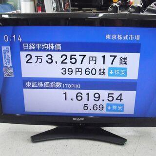 【恵庭】⑫ シャープ AQUOS 32インチ 液晶テレビ …