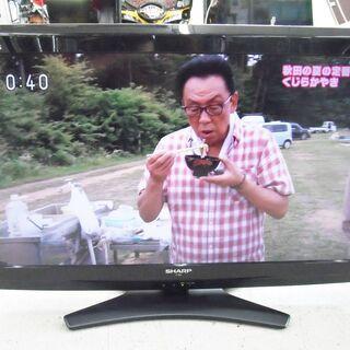 【恵庭】⑭ シャープ AQUOS 32インチ 液晶テレビ …