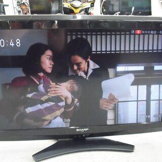 【恵庭】⑮ シャープ AQUOS 32インチ 液晶テレビ …