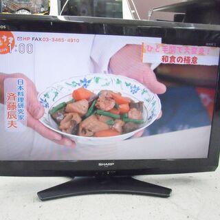 【恵庭】⑯ シャープ AQUOS 32インチ 液晶テレビ …