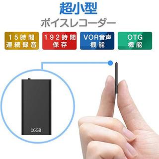 【超小型】【16GB大容量 192時間相当】ボイスレコーダー I...