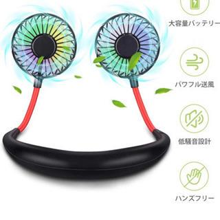【新品】首かけ扇風機