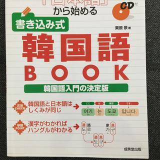 カン韓国語BOOK 書き込み式 CD付