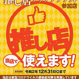 40%割引!!!!『長野推し店プラチナチケット』対象店舗です。