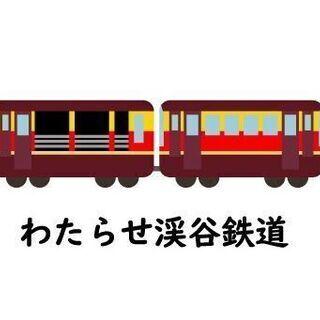 【桐生〜足尾】トロッコ列車でぶらり旅(8/30 日 10:00〜)