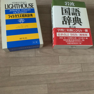 国語辞典・和英辞典