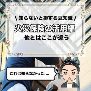 【最強節約術!】火災保険の有効活用