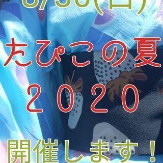 """【8/30(日)】古賀で""""たぴこの夏2020""""☆"""