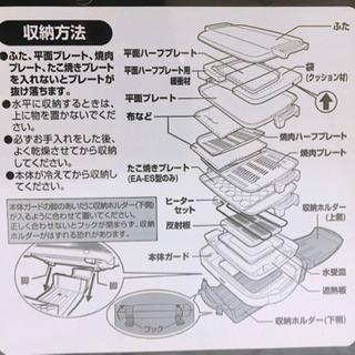 【引き渡し終了】⭐️象印ホットプレート 美品 やきやき三昧 EA-ES65  - 射水市