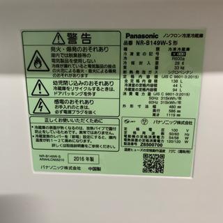 パナソニック冷蔵庫 2016年製 138L − 三重県