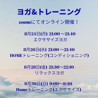 8/28〜8/30 zoomヨガ&エクササイズ