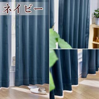 【引き渡し終了】遮光カーテン 幅100cm×丈178cm 遮光性 無地カーテン 2枚組 - 射水市