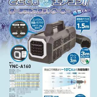 日動工業 ポータブルスポットクーラー YNC-A160 『カンゲ...