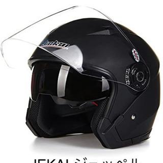 【ネット決済・配送可】【新品・正規品】バイクヘルメット ジェット...
