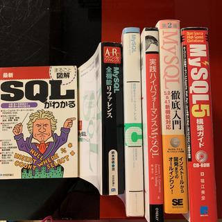 MySQL関連書 6冊セット