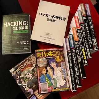 ハッカー関連書 11冊セット