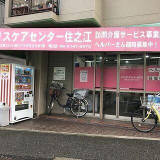 【住之江区】パートヘルパーさん募集!!小規模事業所から拡大に向け...