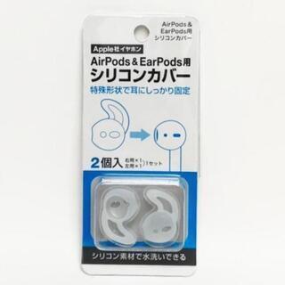 【新品!】AirPods & EarPods用 シリコンカ…