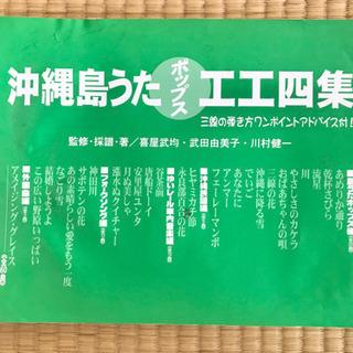沖縄島うた ポップス 工工四集<取引き中>