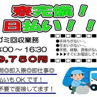 【日給9,750円!日払い可♪】★新宿に寮完備★履歴書不要!