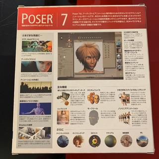 POSER7 究極の3Dキャラクタデザイン&アニメーションツール