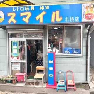 昭和レトロ・レトロ雑貨のスマイル札幌店です
