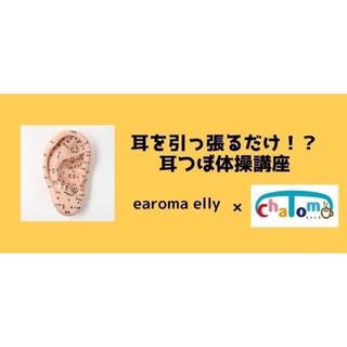 【9/26(土)】 10時~耳を引っ張るだけ!?耳つぼ体操講座!...