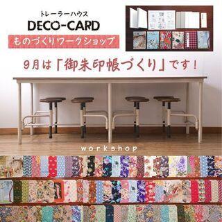 【ワークショップ】DECO-CARD「御朱印帳づくり」開催♪