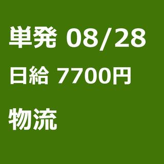 【急募】 08月28日/単発/日払い/川崎市:【急募】未経験歓迎...